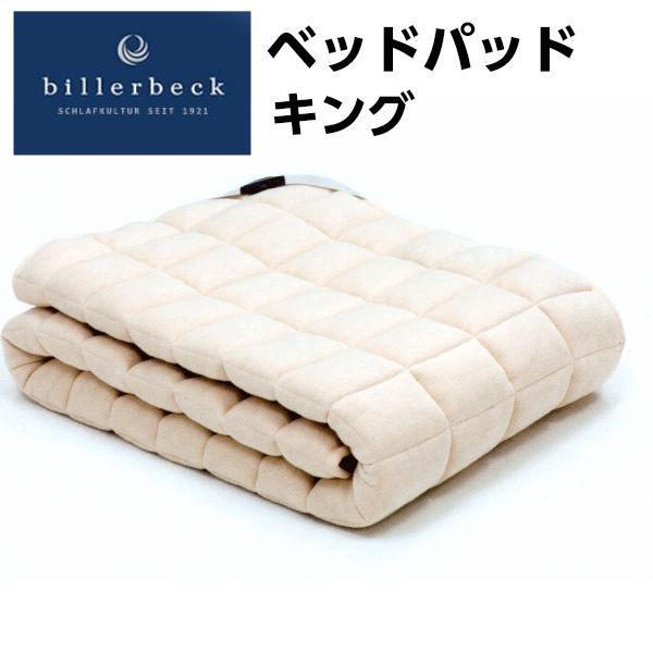ビラベック ウールベッドパッド キング 180×200cm 羊毛ベッドパッド 吸放湿性 ドイツ製