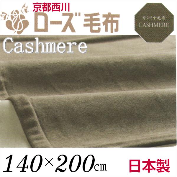 京都西川 カシミヤ毛布 シングル グリーンカラーラベル カシミヤ(毛羽部分) ウール csh8065【日本製】