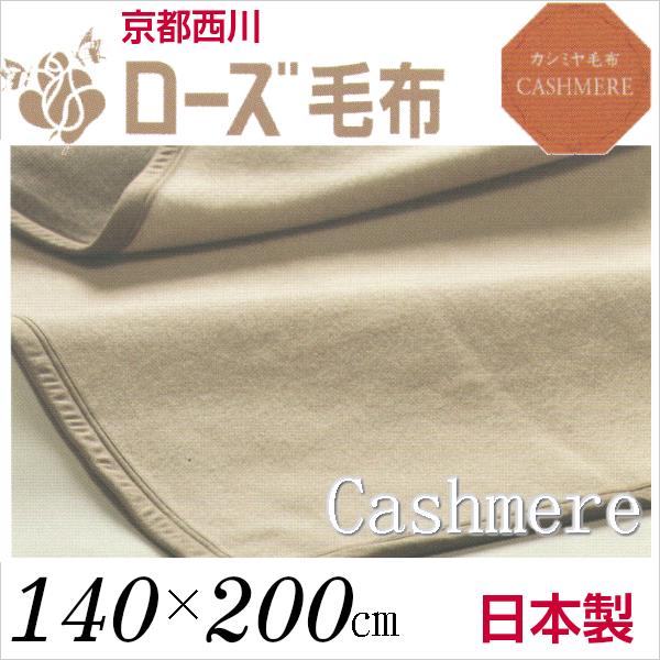 京都西川 カシミヤ毛布 シングル オレンジラベル カシミヤ(毛羽部分) csh 10010【日本製】