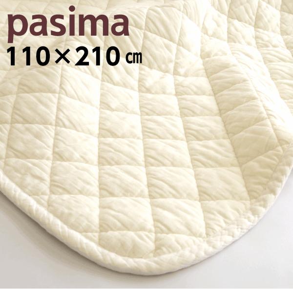 【パシーマふきんとハンカチ付き】パシーマ パットシーツ シングル 110×210 きなり 敷きパット ベッドパッド 医療用脱脂綿とガーゼ 日本製 龍宮正規品