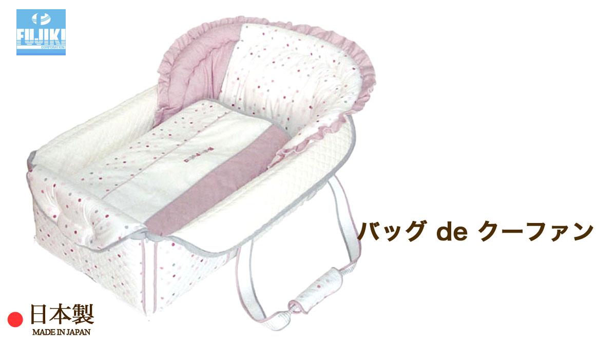 授乳クッション付き バッグdeクーファン ( ベビー )  ベビーポルカ ピンク 日本製 フジキ  【 クーハン クーファン バッグdeクーハン バッグdeクーファン バックdeクーハン バックdeクーファン バッグでクーハン バッグでクーファン 】
