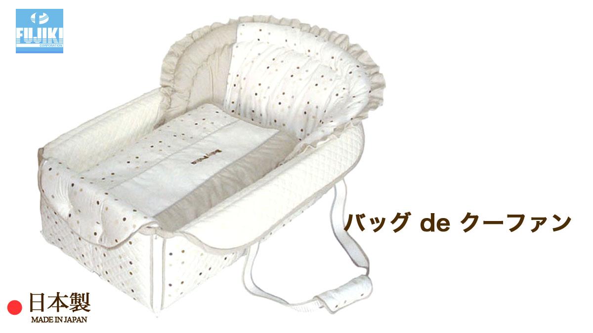 バッグ de クーファン ( ベビー ) ベビーポルカ セピア 日本製 フジキ  【 クーハン クーファン バッグdeクーハン バッグdeクーファン バックdeクーハン バックdeクーファン バッグでクーハン バッグでクーファン 】
