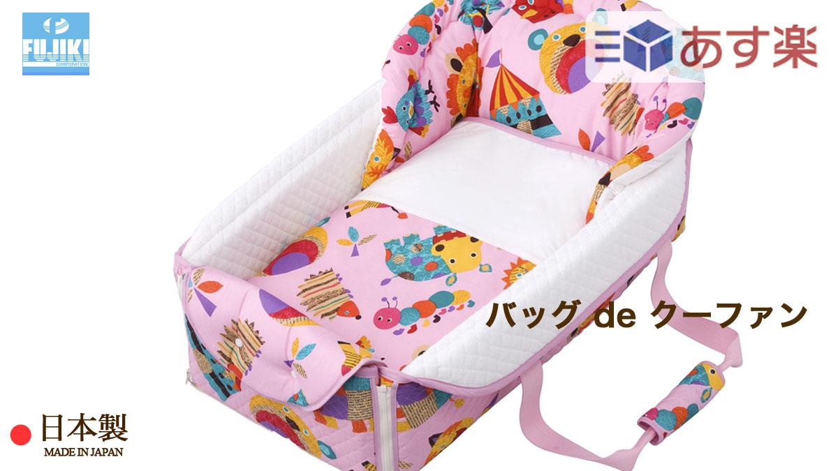 バッグ de クーファン ( ベビー ) どうぶつ柄 ZOO ピンク 日本製 フジキ  【 クーハン クーファン バッグdeクーハン バッグdeクーファン バックdeクーハン バックdeクーファン バッグでクーハン バッグでクーファン 】