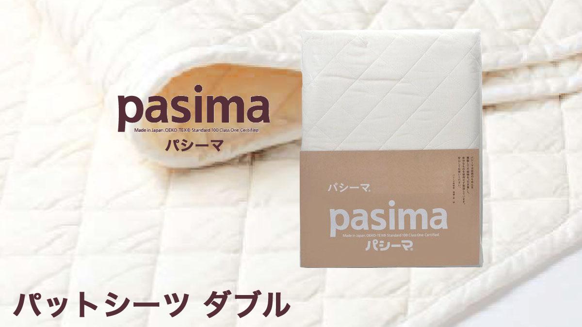 パシーマ パットシーツ ( ダブル 約155×210cm ) きなり 格子柄 日本製 龍宮  【 あす楽 】