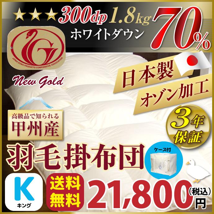 送料無料 羽毛布団 無地タイプ K【ニューゴールドラベル】安心の日本製 ダックダウン70%