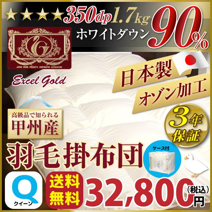 送料無料 羽毛布団 無地タイプ Q【エクセルゴールドラベル】安心の日本製 ホワイトダウン90%