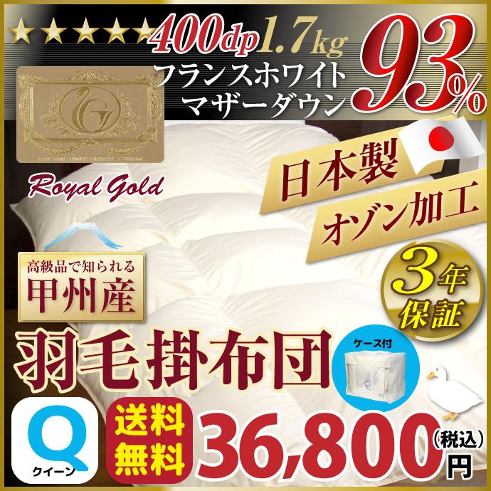 送料無料 羽毛布団 無地タイプQ【ロイヤルゴールドラベル】安心の日本製 ホワイトダックダウン93%