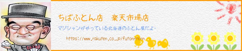 ちばふとん店 楽天市場店:寝具・生地などを北海道からお届けします
