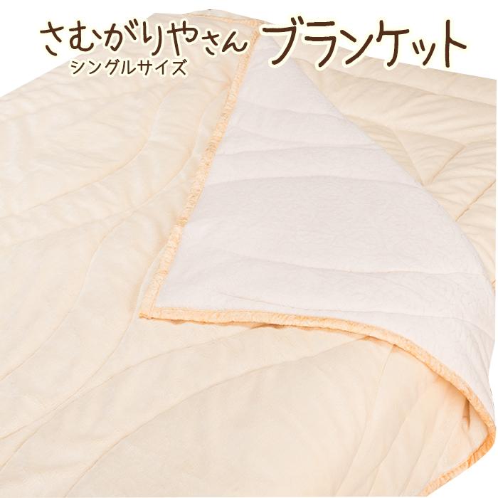 さむがりやさん ブランケット(毛布)