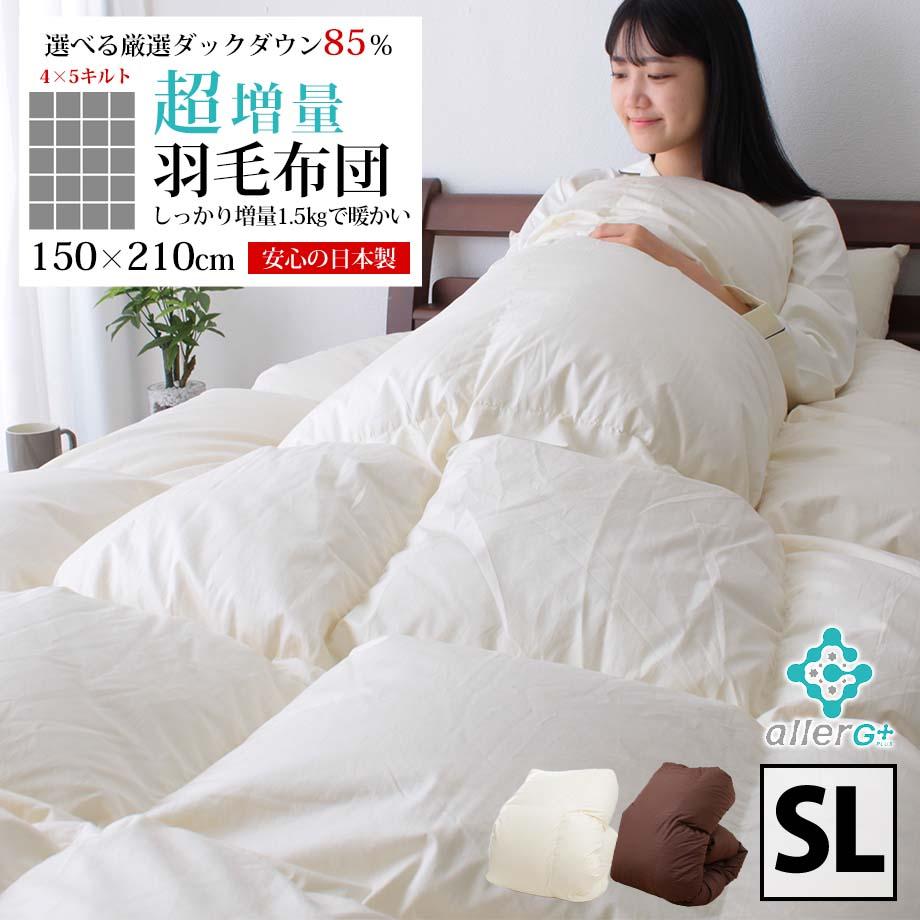 9ss 9 10 羽毛布団 日本製 シングル SL 150×210 在庫処分 全国どこでも送料無料 超増量 ホワイトダックダウン85% 25-10 あったか ホワイトダックダウン85% アレルG シングルロングサイズ 抗菌 1迄50%OFF月またぎクーポン 防臭 シングルサイズ 1.5kg ランキング1位獲得