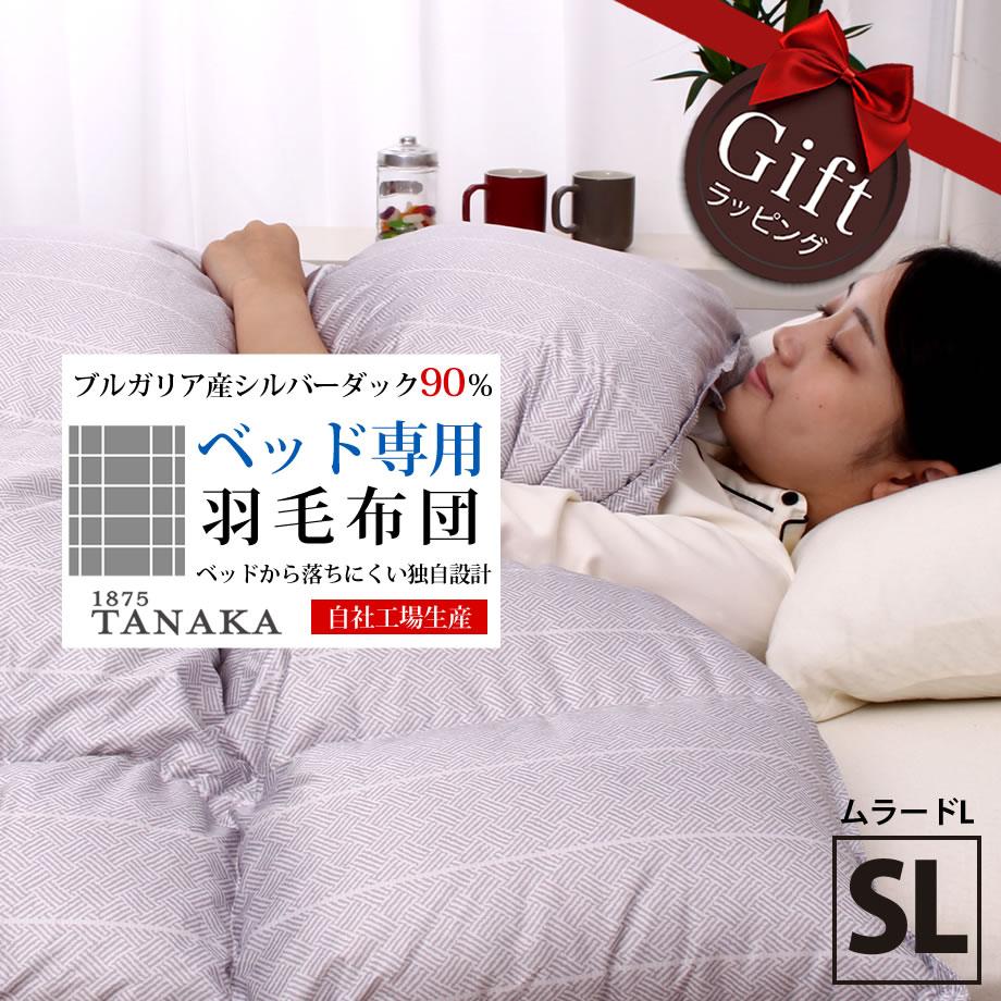 超特価 ベッドにお薦め 落ちにくい 羽毛布団 シングル SL 150×210 ベッド専用 ベッドに最適 グラデーションキルト 自社工場製 DP400 シルバーダック90% 詰め物1.0kg ギフト ムラードL 独自キルト ブルガリア産 売却