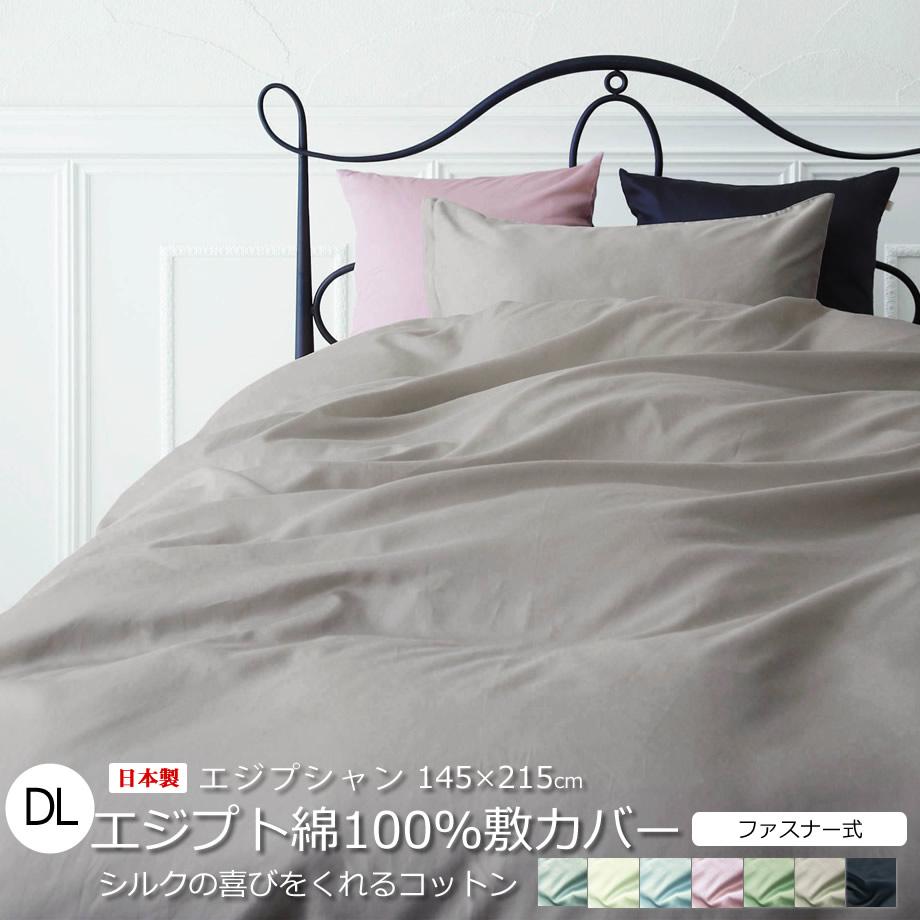 敷布団カバー 敷き布団カバー 80エジプシャン DL ダブルロングサイズ 145×215 日本製 ふとん カバーリング 岩本繊維 ギフト