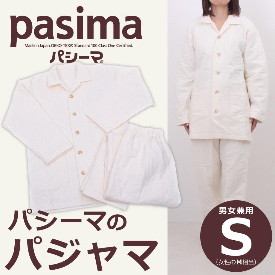 パシーマのパジャマ Sサイズ 5844S えりつき パシーマ パジャマ 大人 長袖 きなり 生成 やわらか 秋冬 軽い 優しい 男女兼用 女性M むれない 二部式 敬老の日【ママ割エントリーでP5倍】