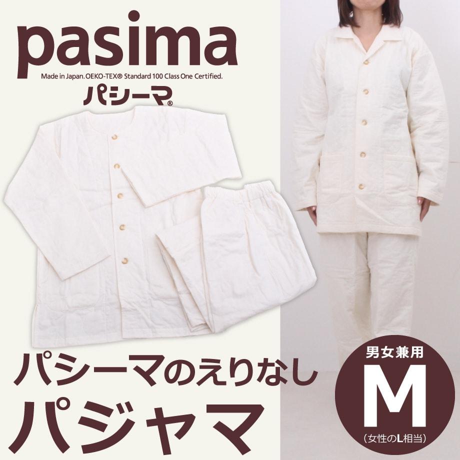 パシーマのえりなしパジャマ Mサイズ 5845NM パシーマ パジャマ 大人 長袖 きなり 生成 やわらか 秋冬 軽い 優しい 男女兼用 女性L むれない 二部式 あったかグッズ メンズ レディース 紳士 男性 日本製 おしゃれ ガーゼ 綿