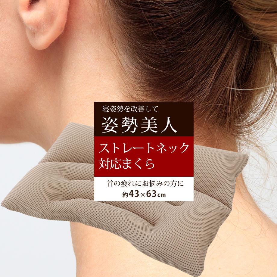 姿勢美人まくら 洗える 枕 ストレートネック まくら 肩こり 横向き寝 寝姿勢 スマホ首 約43×63cm いびき防止 イビキ対策 パイプ ベージュ 高さ調節 日本製 睡眠改善 いびきまくら