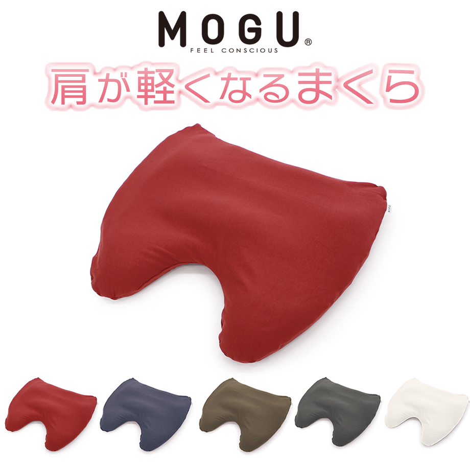 大放出セール MOGU 肩が軽くなるまくら 60×60 ビーズ ピロー 枕 オープニング 大放出セール 9 パウダービーズ カバー付 モグ 10はP5倍 5カラー