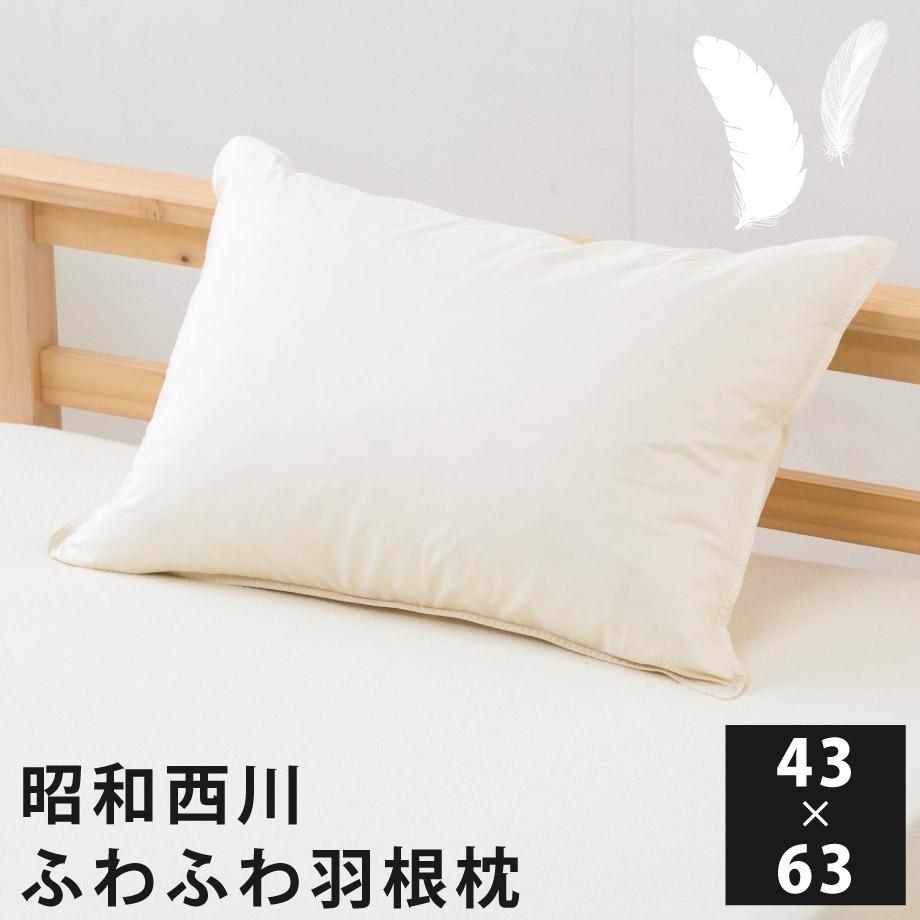 昭和西川 ふわふわ羽根枕 43x63cm ふわふわ フェザー100% 新品 西川 ピロー タイムセール フワフワ 枕 まくら はね 快眠 安眠 羽根