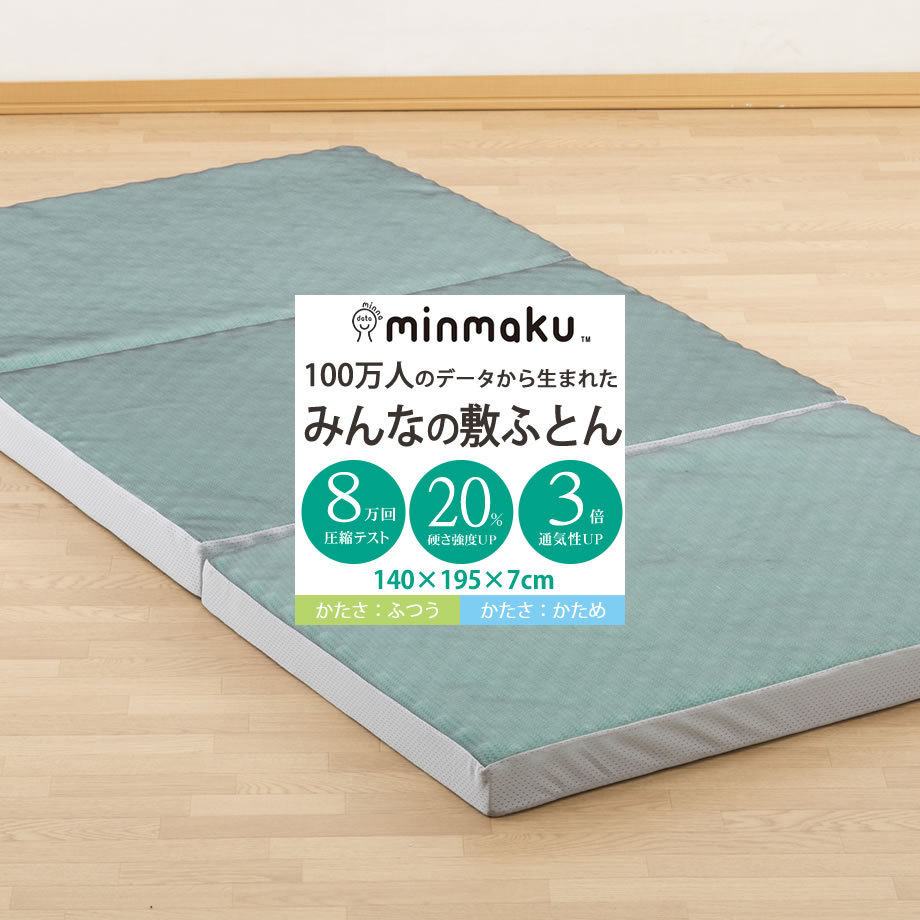 敷布団 100万人のデータから生まれた みんしき minshiki みんなの敷ふとん ダブルサイズ 140×195×7cm 敷布団 体圧分散 腰痛 肩こり マットレス ダブル ウレタン 三つ折り 日本製