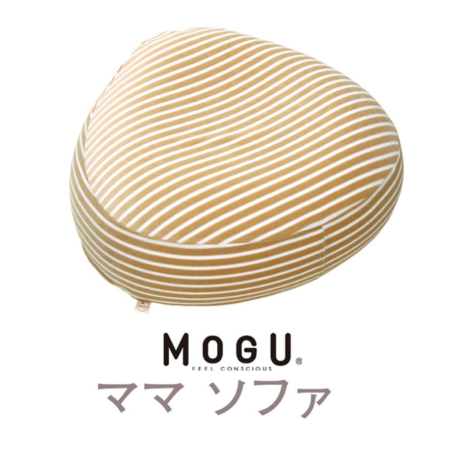 【11/25はP5倍】MOGU ママソファ 本体+カバー