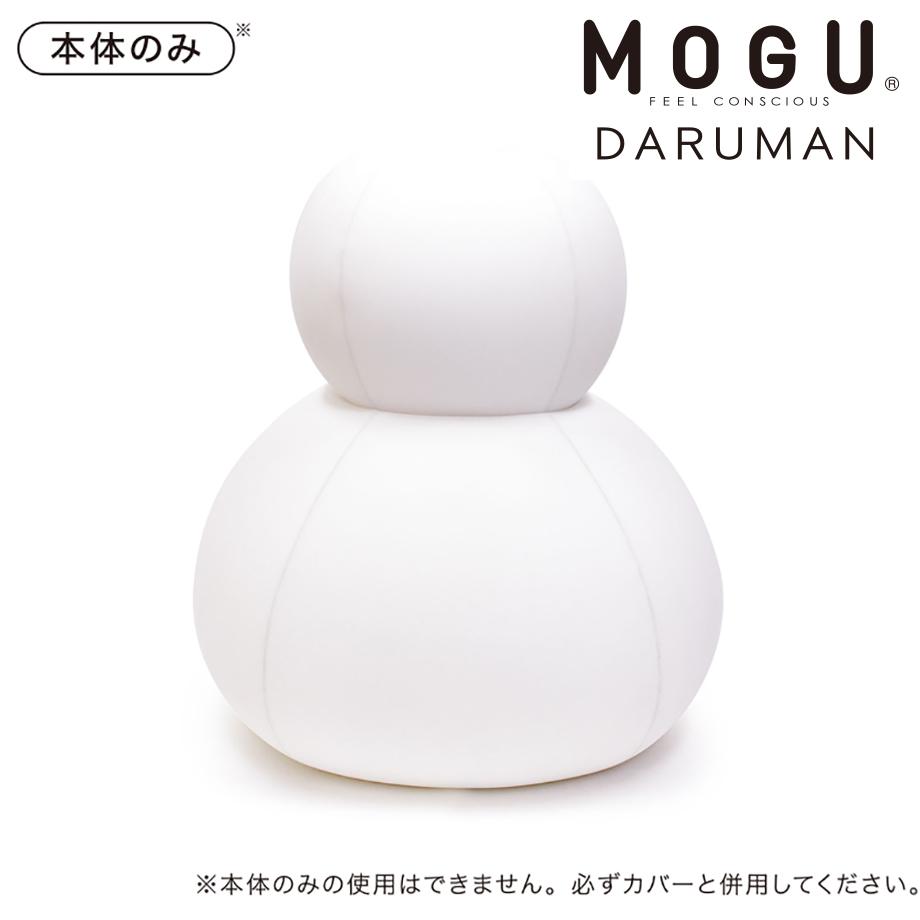 MOGU ダルマンソファ DARUMAN sofa 本体