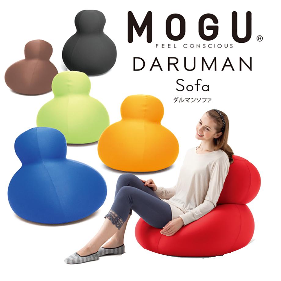【「令和」発表記念!最大10,000円OFFクーポン配布中】MOGU ダルマンソファ DARUMAN sofa 本体+カバー