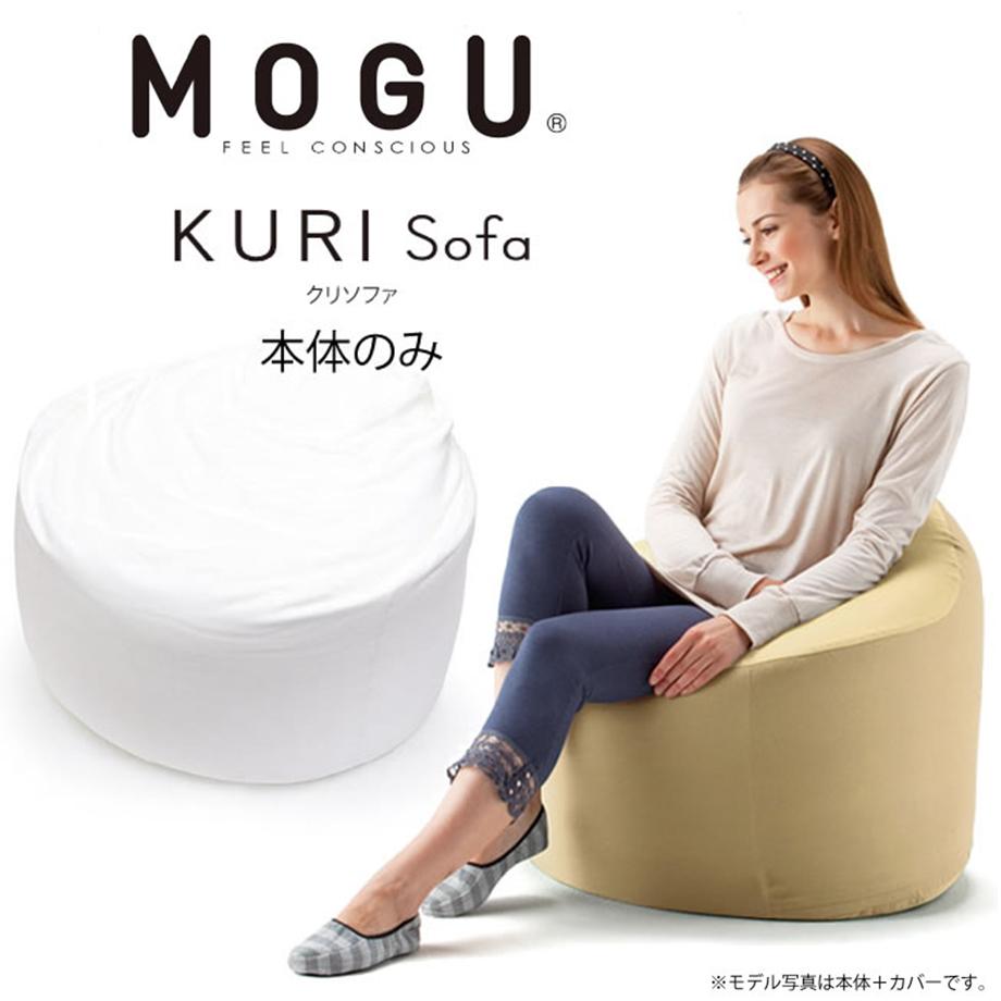 MOGU クリソファ KURI sofa 本体