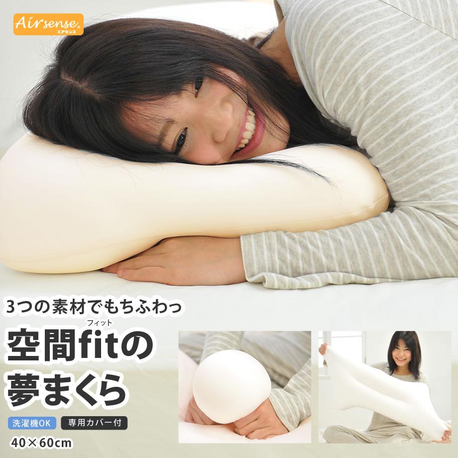 ウレタンフォーム枕とビーズまくら わたまくらのいいとこ取り ウォッシャブル 空間フィット 9 10はP5倍 空間fitの夢まくら 頭にぴったりフィットする 低反発枕 2020 低反発 枕 肩こり しゃべくり007 快適枕 ふるさと割 イエロー 安眠グッズ マクラ ギフト まくら カバーリニューアル 低反発まくら PUP 安眠枕