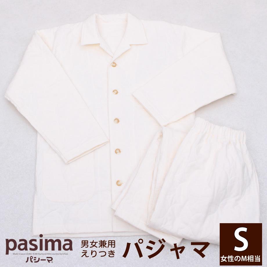 パシーマのパジャマ Sサイズ 5844S えりつき パシーマ パジャマ 大人 長袖 きなり 生成 やわらか 秋冬 軽い 優しい 男女兼用 女性M むれない 二部式 敬老の日