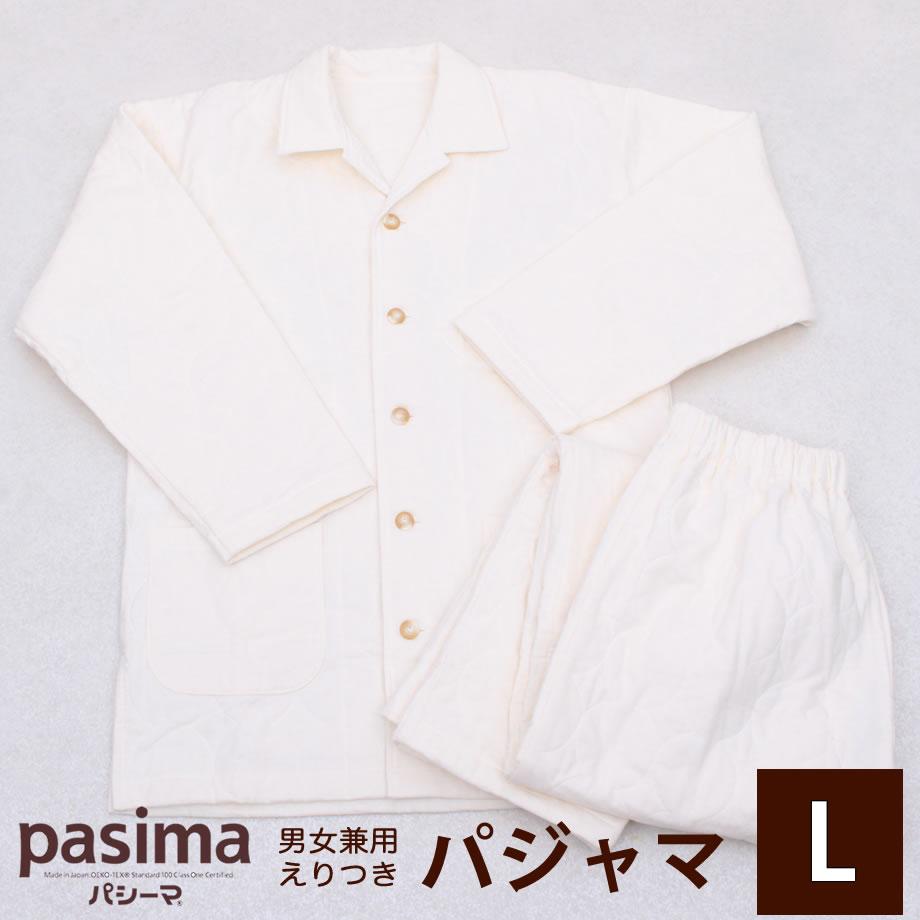 パシーマのパジャマ Lサイズ 5844L えりつき パシーマ パジャマ 大人 長袖 きなり 生成 やわらか 秋冬 軽い 優しい 男女兼用 むれない 二部式 敬老の日