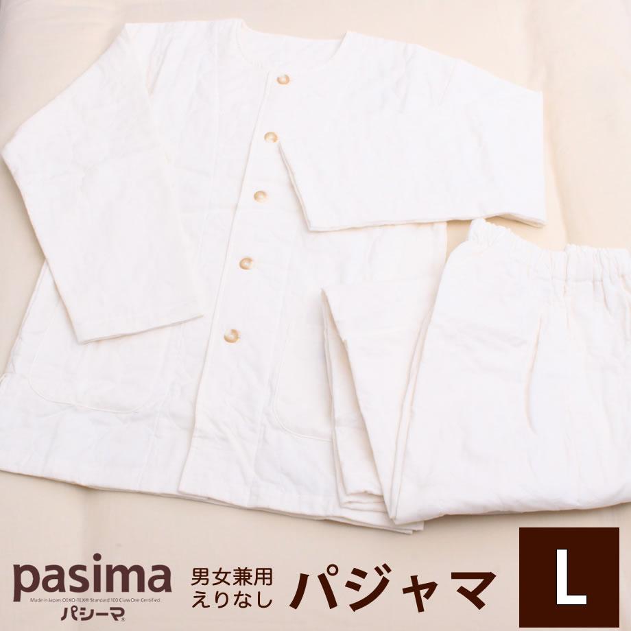 パシーマのえりなしパジャマ Lサイズ 5845NL パシーマ パジャマ 大人 長袖 きなり 生成 やわらか 秋冬 軽い 優しい 男女兼用 女性L むれない 二部式 敬老の日