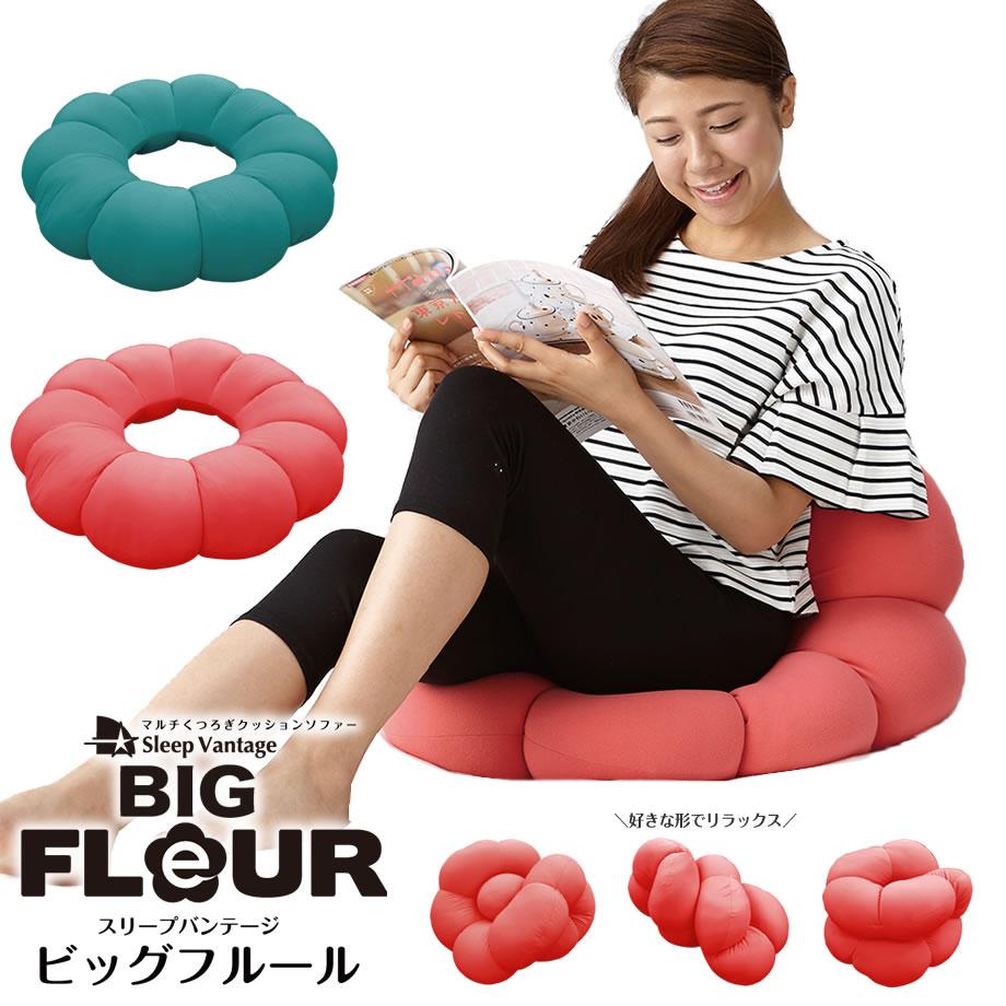 マルチくつろぎクッションソファー ビッグフルール BIGFLEUR Sleep Vantage スリープバンテージ フランスベッド グリーン ピンク ソファー 座いす クッション