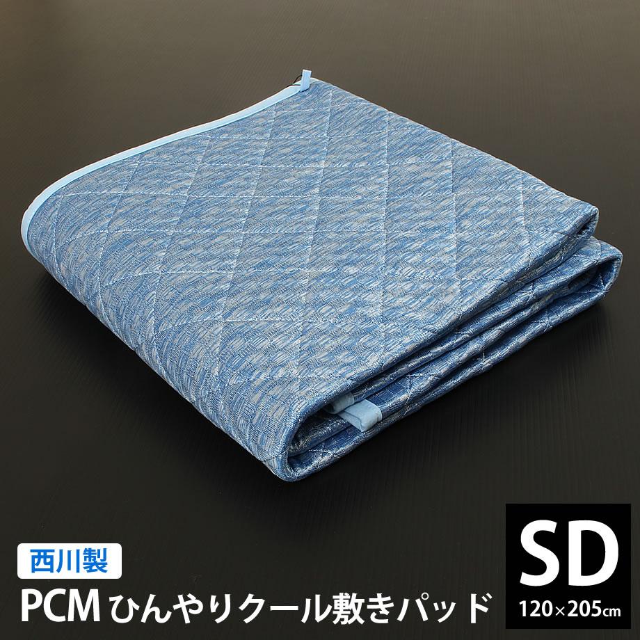 ひんやりマット 敷きパッド セミダブル 西川 PCMクール敷きパッド セミダブルサイズ 西川リビング ひんやり 冷感 敷きパット冷感 120×205