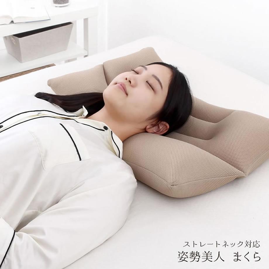 姿勢美人まくら 洗える 贈り物 枕 ストレートネック キトラ 安眠枕 快眠グッズ 安眠 9 10はP5倍 まくら 肩こり 横向き寝 ベージュ 約43×63cm 寝姿勢 高さ調節 スマホ首 いびき防止 休み イビキ対策 いびきまくら 日本製 首こり パイプ 睡眠改善