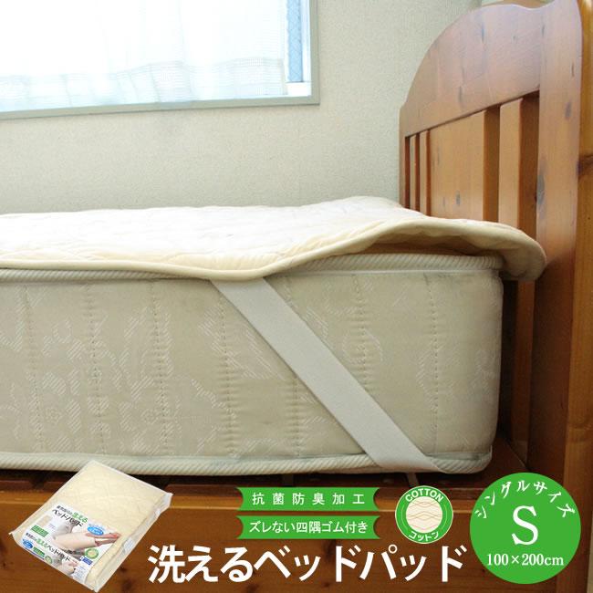 ベッドパッド 洗える 西川 シングル コットン 綿100% 100×200 S 抗菌防臭 CNI0601731