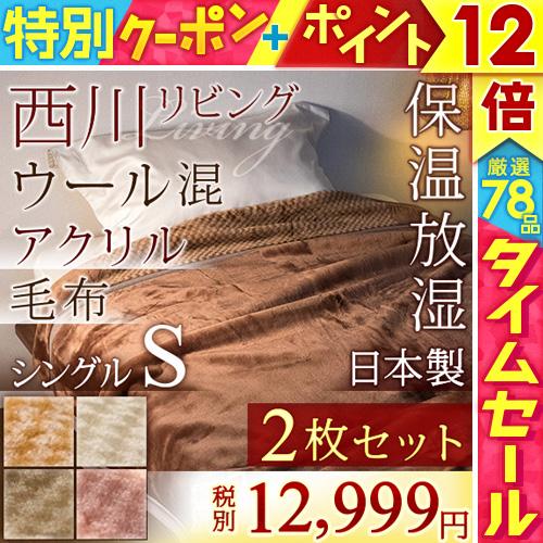 マラソン特別ポイント12倍 8/9 8:59迄 毛布 シングル 西川 2枚まとめ買い アクリル×ウールのいいとこどり 2枚合わせ毛布 ハイブリット毛布 西川リビング ハイブリッド2枚合わせ毛布 送料無料 日本製