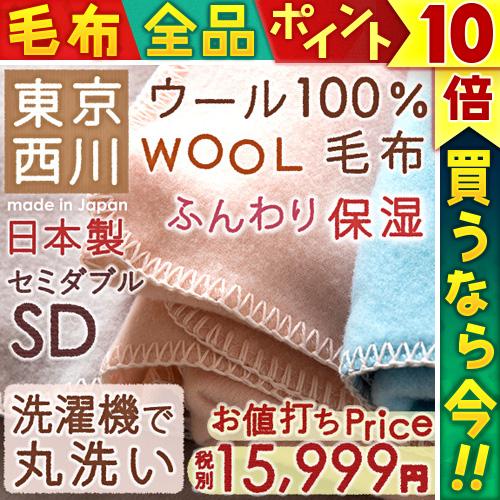 特別ポイント10倍 1/11 8:59迄 西川毛布 ウール毛布 セミダブル 天然オイル「ラノリン」でやわらかタッチ 東京西川 西川産業 ウール毛布  暖か あったか あたたか ふんわり ブランケット もうふ 日本製 西川毛布