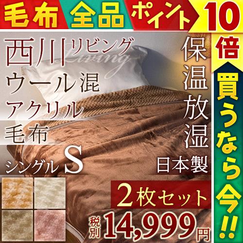 特別ポイント10倍 1/11 8:59迄 毛布 シングル 西川 2枚まとめ買い アクリル×ウールのいいとこどり 2枚合わせ毛布 ハイブリット毛布 西川リビング ハイブリッド2枚合わせ毛布 送料無料 日本製