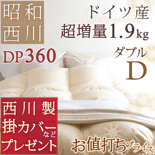 [掛カバー等特典付] 昭和西川 羽毛布団 ダブル フランス産ホワイトダウン85% DP360 大増量 1.9kg 羽毛掛け布団 無地 掛けふとん 羽毛ふとん 送料無料 日本製