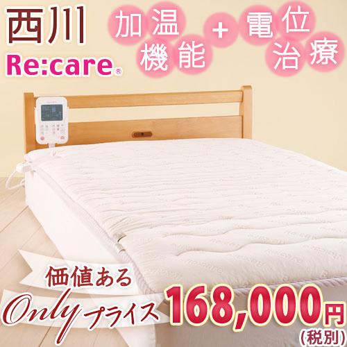 垫被单人日本制造电位治疗器在睡觉的间隔的保健食品垫子!很好睡觉,更漂亮!附带西川客厅家庭事情电位治疗器覆盖物的单人