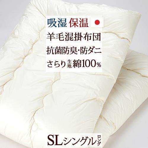 掛け布団 シングル 羊毛混掛け布団 セール 日本製 防ダニ WP無地シングル 低価格 安心品質の日本製 羊毛混掛けふとん 羊毛掛布団掛けふとん