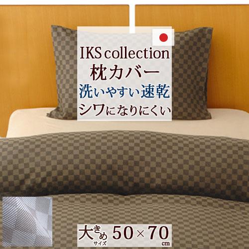 枕カバー ピロケース ピローケース まくらカバー50×70cm 激安超特価 オンラインショップ 日本製 50×70cm 大人サイズ ~IKS ピロケース枕 マス 50×70cm用 COLLECTION~ピローケース