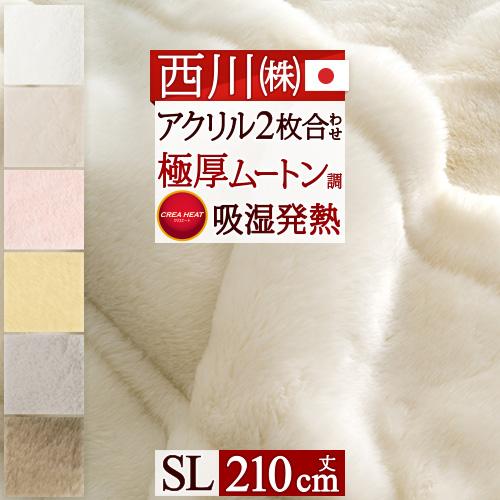 特別ポイント10倍 12/1 7:59迄 西川 2枚合わせ毛布 シングルサイズ 日本製 ムートン調 アクリル毛布 吸湿 発熱 西川リビング 送料無料 2枚合せ毛布 シングルサイズ 泉大津 日本製 無地 ブランケット 毛布