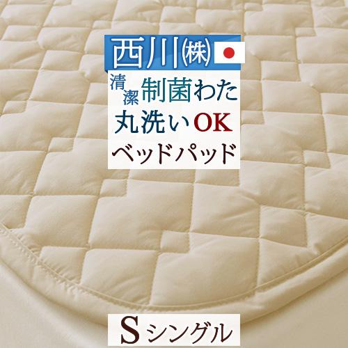 ベッドパッド シングル洗えるベッドパッドベッドパット 200cm用 西川 日本製 シングル 制菌 洗える ベッドパット ウォッシャブル ME00 シングルサイズ 予約 西川リビング 40%OFFの激安セール