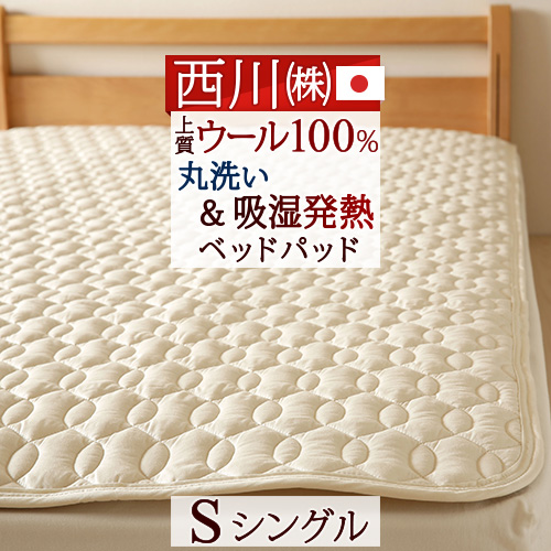 ベッドパッド 中古 シングル 洗える ベッドパット ウール100% 200cm用 西川 吸湿 一年中快適 日本製 洗える羊毛ベッドパッド 発散に優れたウール いつでも送料無料 西川リビング