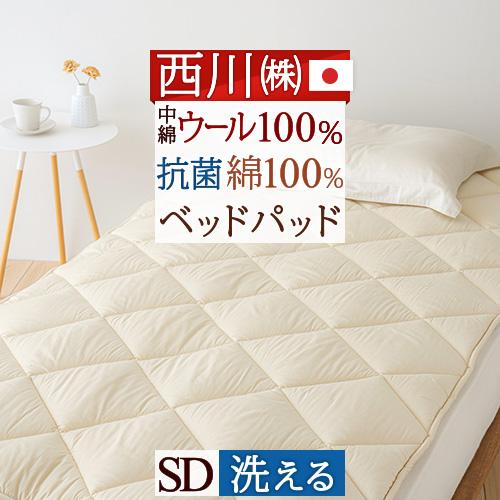 ベッドパッド 洗える ベッドパット セミダブル ウール100% 200cm用 西川 日本製 洗えるベッドパット ウールSD 発散に優れたウール 一年中快適 西川リビング 送料無料 吸湿 価格 代引き不可 交渉