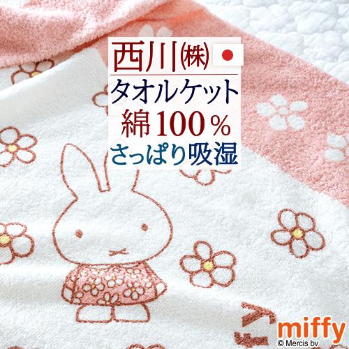 タオルケット シングル 西川リビング  送料無料 綿100% 洗える 夏 肌掛け おしゃれ ジュニア 子供 ミッフィー  キャラクター 日本製