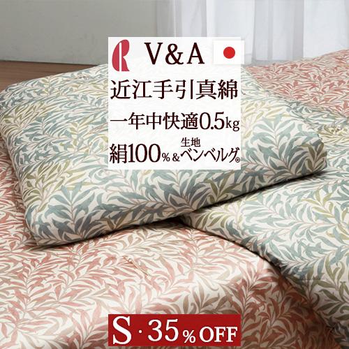真綿布団 シングル 日本製 ロマンス小杉 洗練されたデザインと伝統の技仕立てた真綿肌掛けふとん 側生地には吸放湿性抜群のなめらかなベンベルグ(R)使用。 手引き真綿肌掛け布団 シングルサイズ