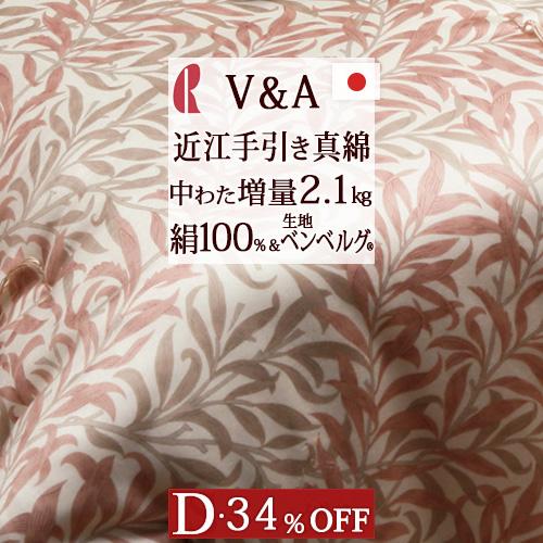 8H限定クーポン☆真綿布団 ダブル 日本製 ロマンス小杉 洗練されたデザインと伝統の技仕立てた真綿掛けふとん 増量タイプ! 側生地には吸放湿性抜群のなめらかなベンベルグ(R)使用。 手引き真綿布団ダブルサイズ