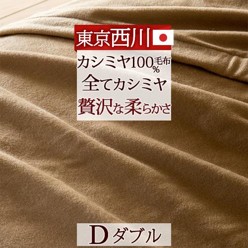 特別ポイント10倍 4/16 8:59迄 【西川毛布 ・カシミヤ毛布・ダブル・日本製】天然素材の贅沢な使い心地!東京西川×FUKAKIの特別なカシミヤ毛布!西川産業 オールカシミヤ高級毛布 (カシミヤ100%) あたたか 暖か あったか ダブルサイズ
