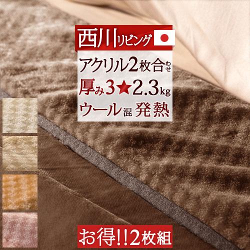 特別P10倍 4/19 8:59迄 毛布 シングル 西川 2枚まとめ買い アクリル×ウールのいいとこどり 2枚合わせ毛布 ハイブリット毛布 西川リビング ハイブリッド2枚合わせ毛布 送料無料 日本製